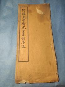 何蝯叟书邓完白墓志墨迹