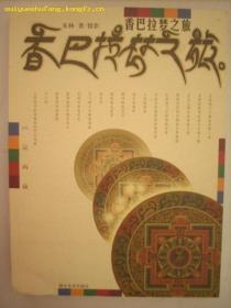 画说西藏--香巴拉梦之旅