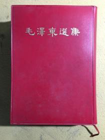 毛泽东选集 (一卷本32开繁题竖排软精装。