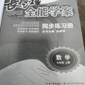 长江全能学案 : 人教版. 同步练习册. 数学. 七年 级. 上册