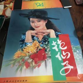 1994年花仙子挂历