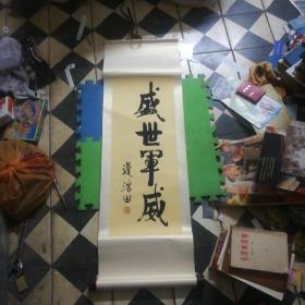 迟浩田 纯手绘 书法   工艺品