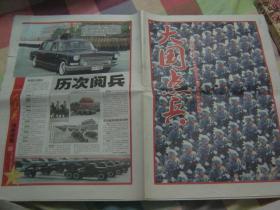 兰州晨报:新中国成立六十周年大阅兵纪念特刊·大国阅兵