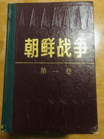 朝鲜战争 第一卷至第五卷