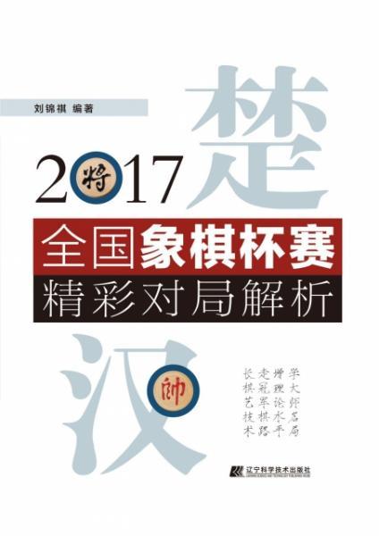 2017全国象棋杯赛精彩对局解析