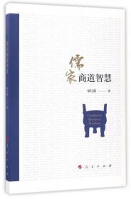 正版 儒家商道智慧黎红雷9787010177625人民 书籍