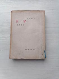 民国三十五年著名作家端木蕻良代表作小说《憎恨》,一厚本299页。