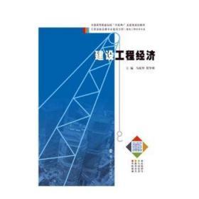 全新正版图书 建设工程经济 马庆华 南京大学出版社 9787305188510只售正版图书