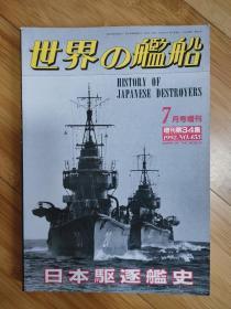世界的舰船453 增刊 日本驱逐舰史