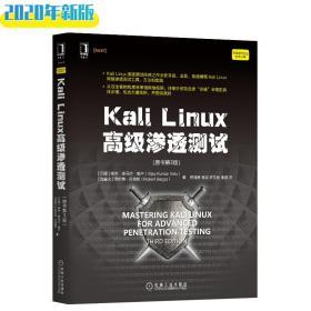 KaliLinux高級滲透測試(原書第3版)