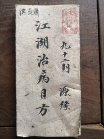 """民国""""江湖治病贝方""""手抄本"""