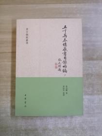 五十万卷楼藏书目录初编(下)【不成套】