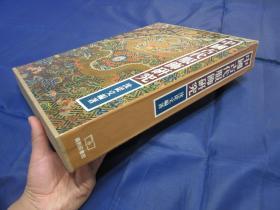 匠尤★1981年《中国古代服饰研究》精装函盒全1册,沈从文著作,8开本,原装正版,香港商务印书馆一版一印私藏品好。