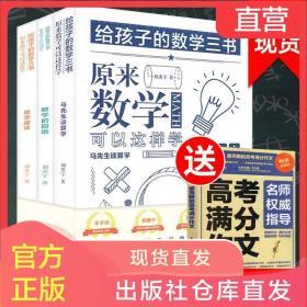 正版】给孩子的数学三书刘熏宇著原来数学可以这样学初中小学生书