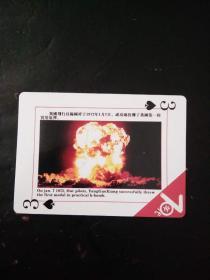 第一枚实用氢弹