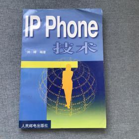 IP Phono技术