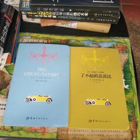 了不起的盖茨比  中、英文版共二本合售