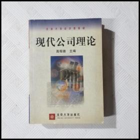 EC5044142 现代花山公司理论(一版一印)