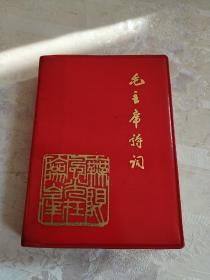 毛主席诗词注释(1967年,红塑料皮 )多彩图,多插图
