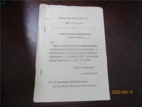 关于呈报《关于改进农场经营管理的试行办法(修订稿)》的报告、关于改进农场经营管理的试行办法(修订稿)的几点说明、关于呈报《关于改进东西湖农场经营管理的试行办法》的报告、中共武汉市东西湖农场委员会文件