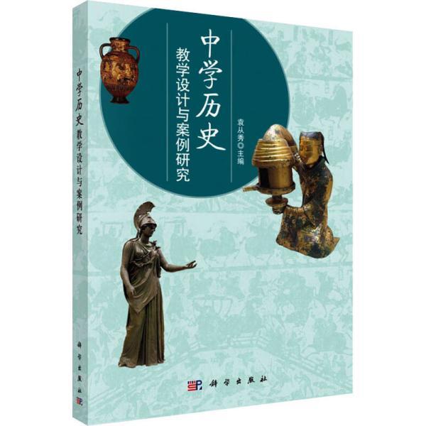 中学历史教学设计与案例研究