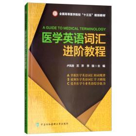 医学英语词汇教程 医学综合 卢凤香苏萍