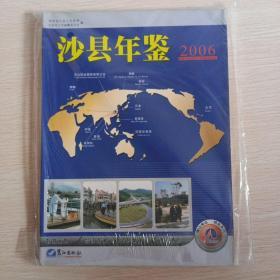 沙县年鉴2006全新(未拆封)