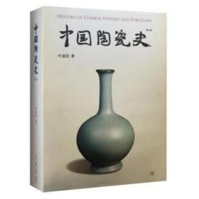 中国陶瓷史 叶喆民