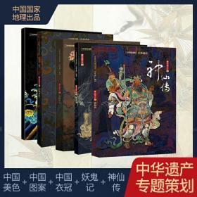最中国文化系列 妖鬼记+神仙传+中国美色+中国图案+中国衣冠 共5本