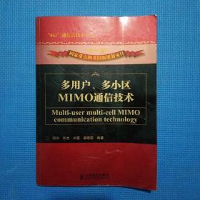 多用户、多小区MIMO通信技术