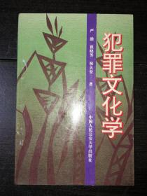 《犯罪文化学》(库存未阅近全新品)