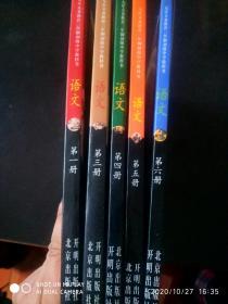 九年义务教育三年制初级中学教科书  语文第一.三.四.五.六册(5本合售)