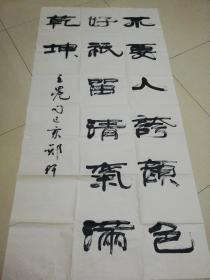 北京书协理事  郑轩书法一张