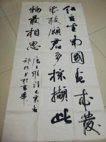 北京书协理事 郑轩书法一幅