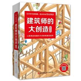 建筑师的大创造(全5册)