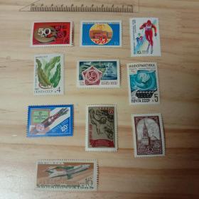 苏联邮票散票10枚