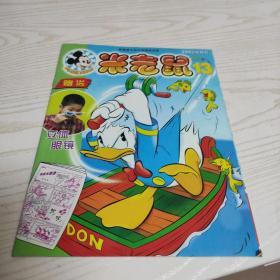 米老鼠杂志2002 13