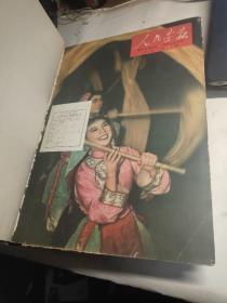 人民画报1961年1-12期(合订一册,完整不缺)
