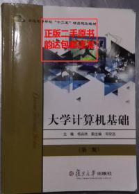 大学计算机基础 第二版杨焱林复旦大学9787309097931