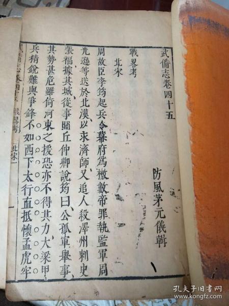 武备志(存两册,7卷.45-51卷,明天启版,原装未动,无衬)