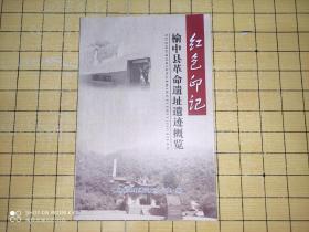 红色印记:榆中县革命遗址遗迹概览