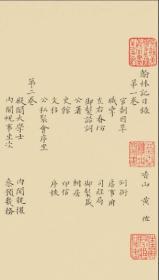 金陵全书 : 翰林记