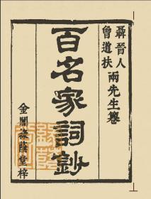 中华再造善本 : 清代编 : 集部 : 百名家词钞 . 一至四册