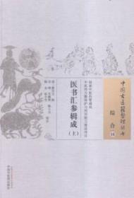 全新正版图书 医书汇参辑成-(全3册) 蔡宗玉辑 中国中医药出版社 9787513230186只售正版图书