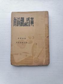 稀缺书——民国三十六年著名作家郑振铎代表作《黄昏的观前街》。存世量极少,保存如此完美,实属不易。