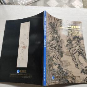 上海聚德2011秋季艺术品拍卖会 古代书画专场