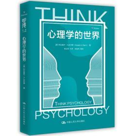 心理学的世界(明德经典人文课)