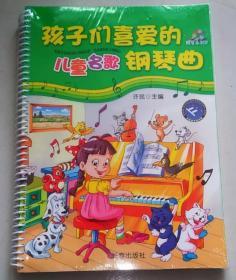 全新正版 孩子们喜爱的儿童名歌钢琴曲(含2CD)9787806042083 活页装订曲谱
