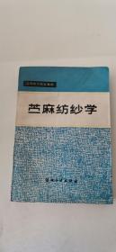 苧麻纺织学 作者 签名本 签赠本 盖章本