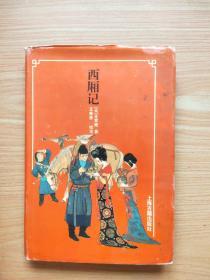 西厢记(上海古籍版 插图本 精装)